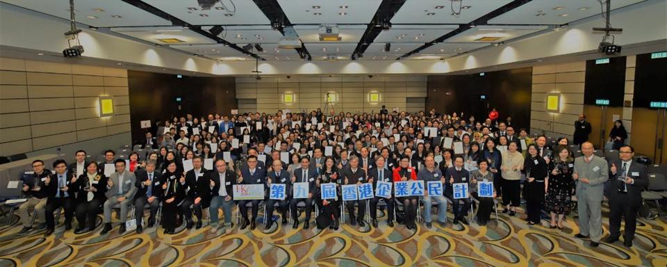 第九届香港企业公民计划