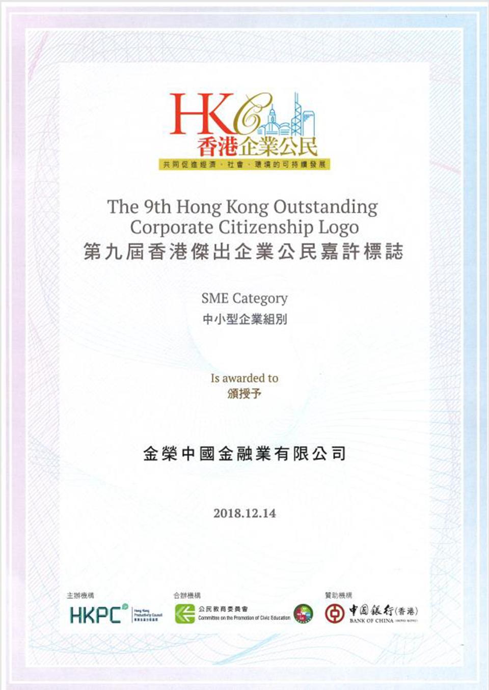 """金荣中国获颁香港""""企业公民""""标志"""