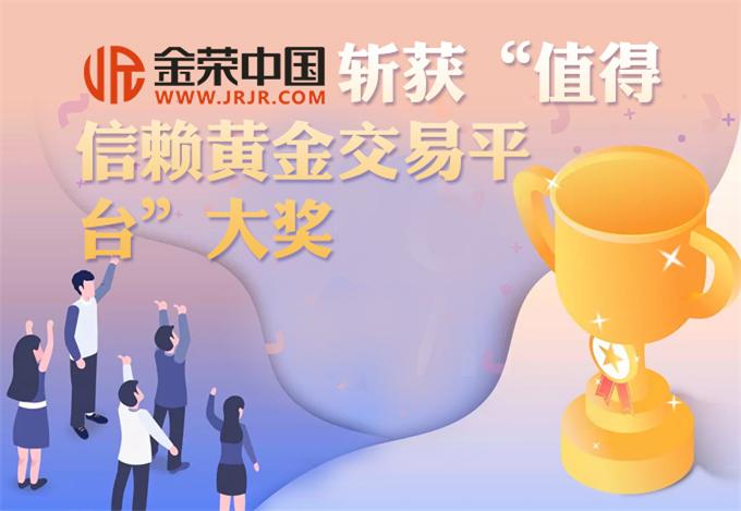 金荣中国获奖