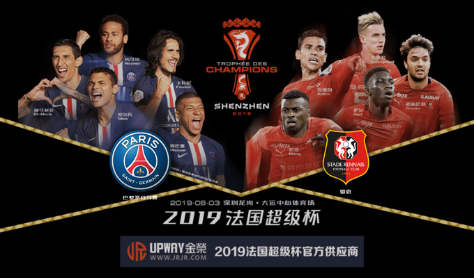 金荣中国助力2019法国<span>超级</span>杯