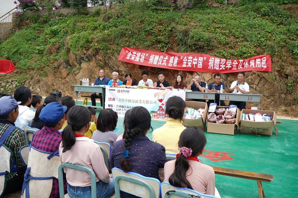 金荣中国运动场捐赠仪式