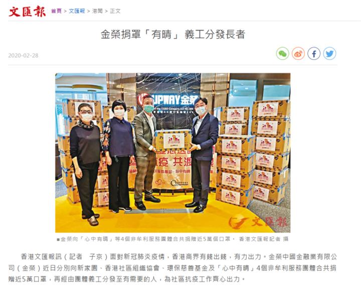 金荣中国捐赠口罩