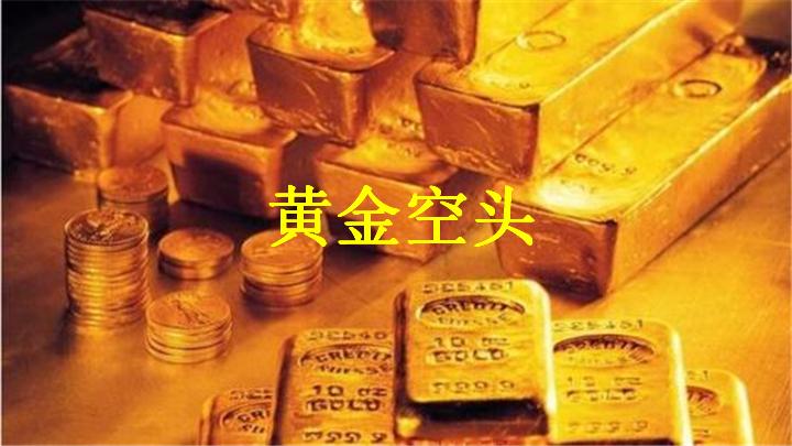 现货黄金多头和空头