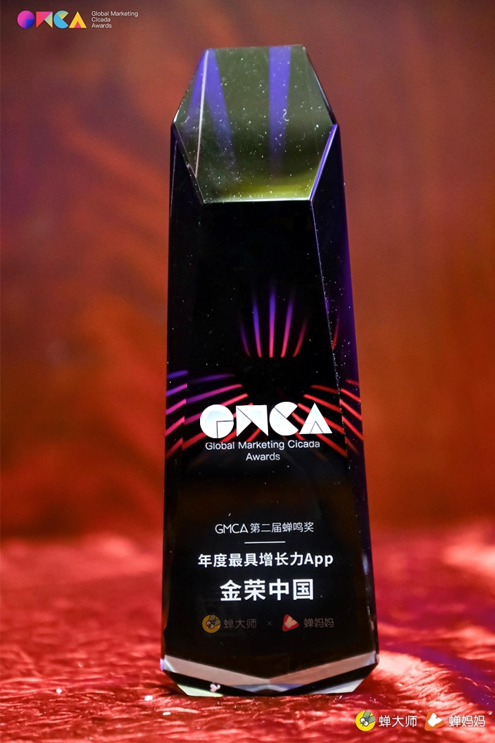 金荣中国荣获2020年度最具增长力App奖,助力品牌加速成长