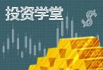 金荣中国|投资学堂